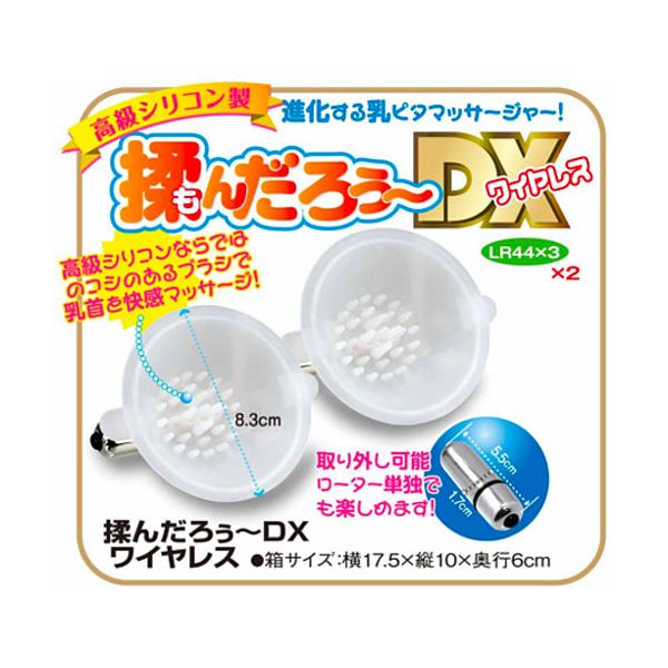 Monda DX 無線乳頭吸盤型震動器