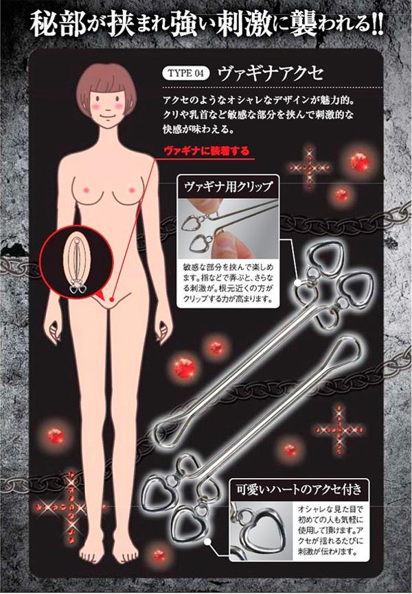 情趣用品日本 A-One Body Vagina Acce 陰蒂夾