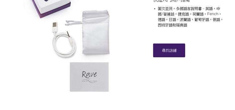 情趣用品加拿大 We-Vibe RAVE Apps 智能控制G點震動棒