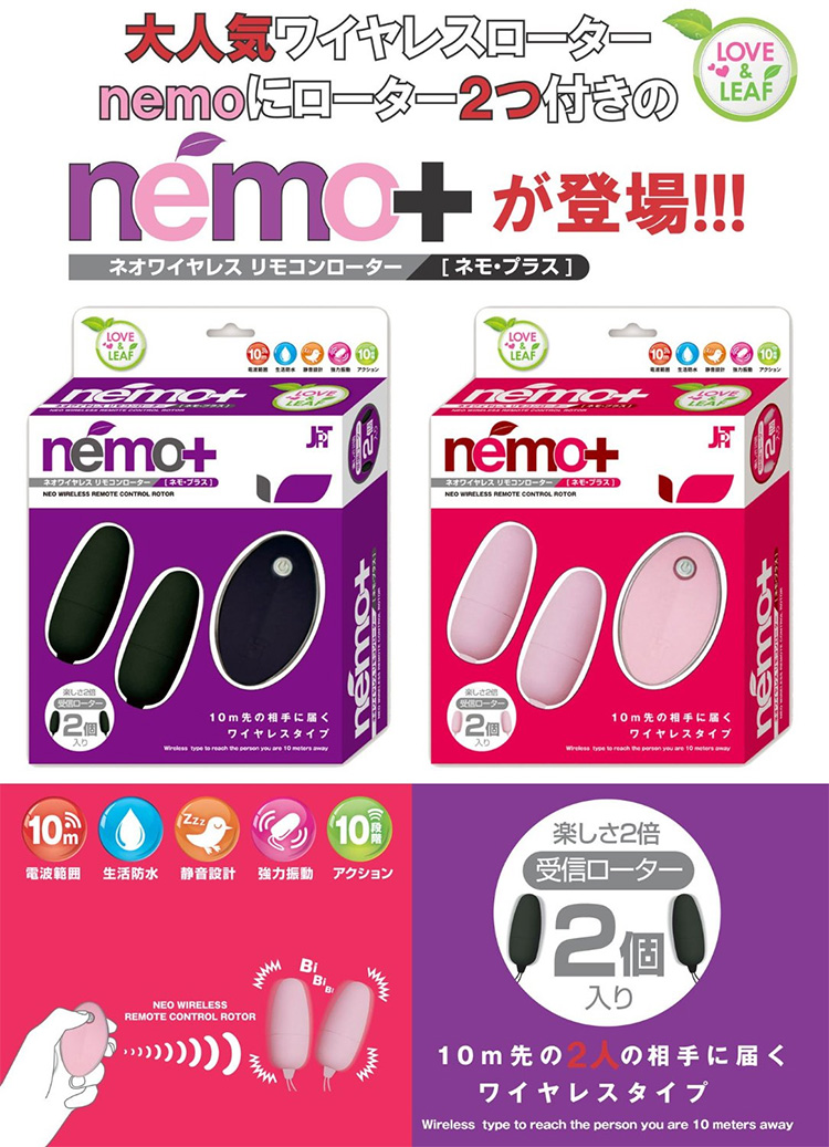 成人用品日本 Nemo Love & Leaf 強力遙控震蛋