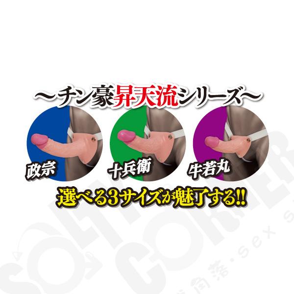 情趣用品日本 A-One 豪昇天流穿戴式陽具 十兵衛