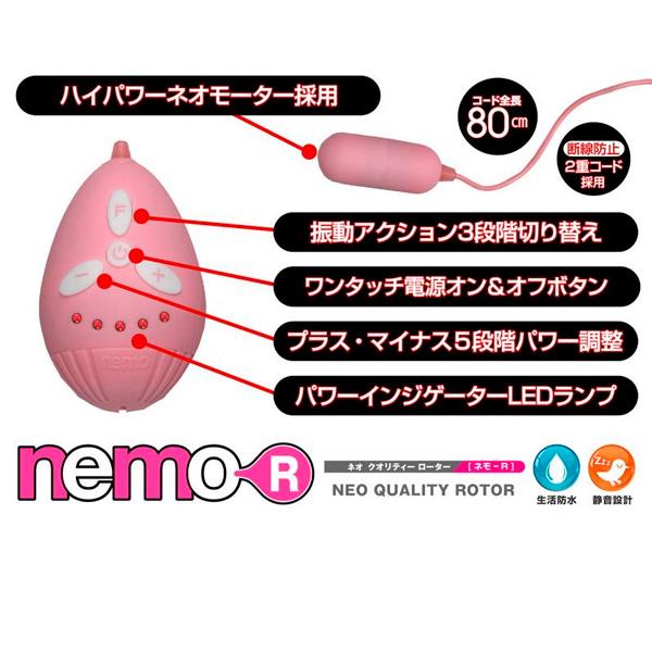 成人用品Nemo [R] Pink 極強震蛋