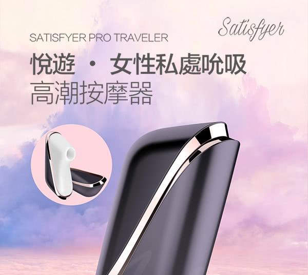 Satisfyer Pro Traveler 陰蒂吸力口交高潮按摩器