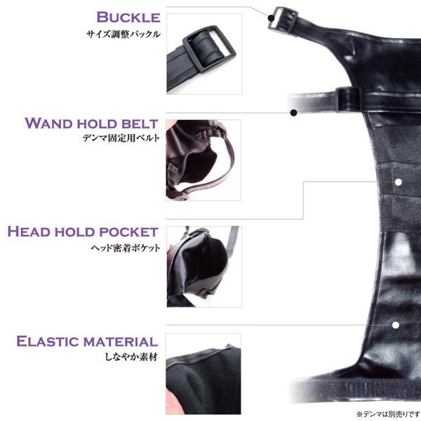Wild One SM Wand Strap-on Premium 震動棒強制穿戴