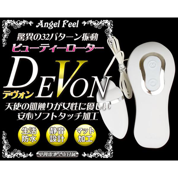 成人用品日本 A-One Devon 32震頻震蛋