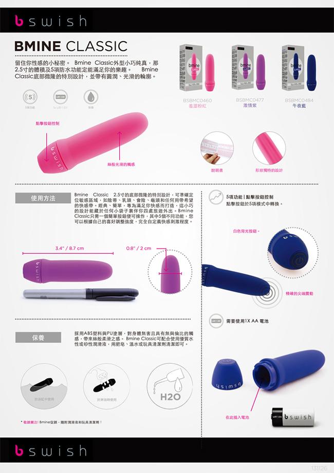 情趣用品 B Swish Bmine Classic Mini Vibrator迷你震棒