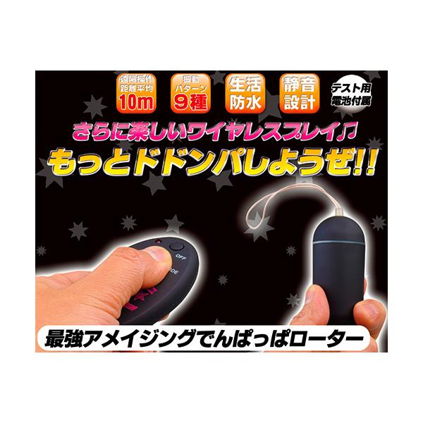 情趣用品日本 A-One NEW Dodonpa 強勁遙控震蛋