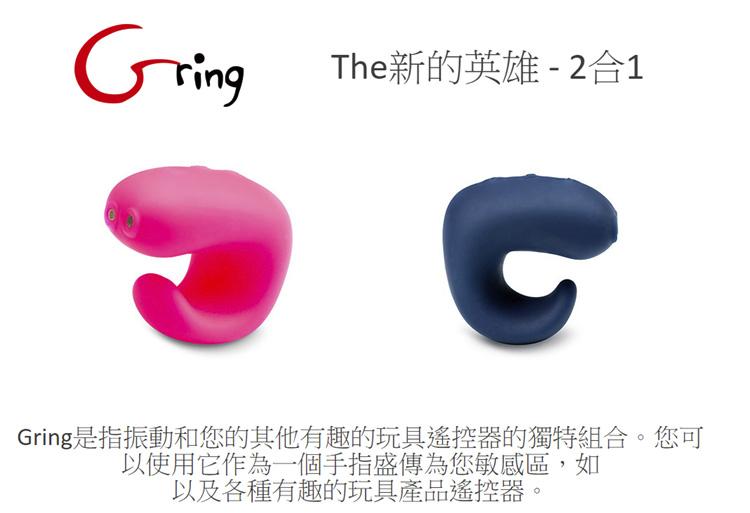 情趣用品英國 Fun Toys G ring 手指震動環